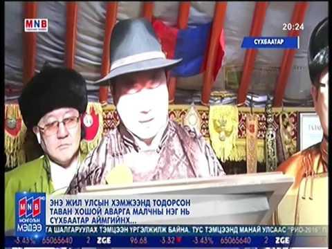 """Сүхбаатар аймгийн малчин Г.Батнасан """"Улсын хошой аварга малчин""""-ын шагналаа гардан авлаа"""