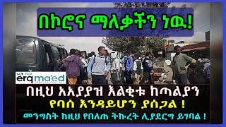 Ethiopia: በእርቅ ማእድ በዚህ አአያያዝ ማለቃችን ነዉ [እልቂቱ ከጣልያን የባሰ እንዳይሆን ያሰጋል!] መንግስት ከዚህ የበለጠ ትኩረት ሊያደርግ ይገባል።