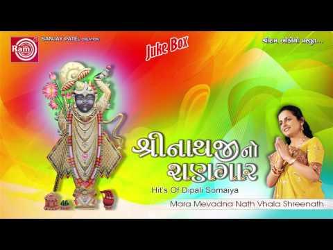 Video Popular Shrinathji Bhajan  Mara Mevadna Nath  શ્રીનાથજી નો શણગાર  Dipali Somaiya  New Bhajan 2017 download in MP3, 3GP, MP4, WEBM, AVI, FLV January 2017