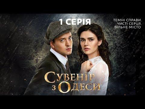 Сувенір з Одеси. 1 серія (видео)
