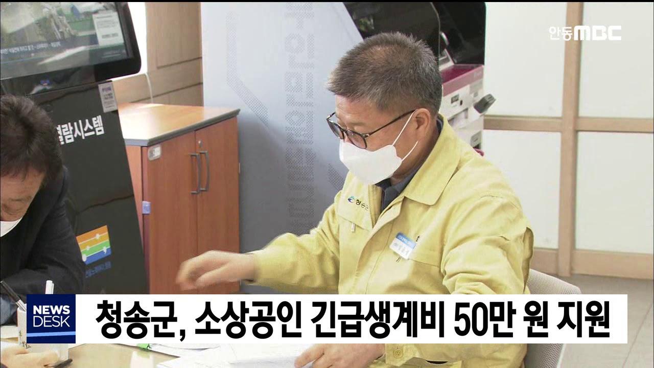 청송군, 소상공인 긴급생계비 50만 원 지원