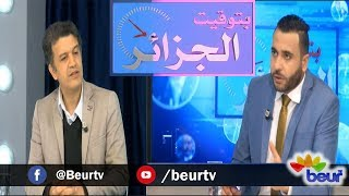 فتحي غراس مرشح الرئاسيات يقول كل شيء لبرنامج بتوقيت الجزائر