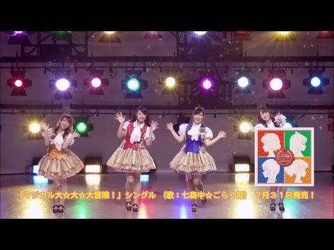 『マジカル大☆大☆大冒険!』 PV (七森中☆ごらく部  #ごらく部 )