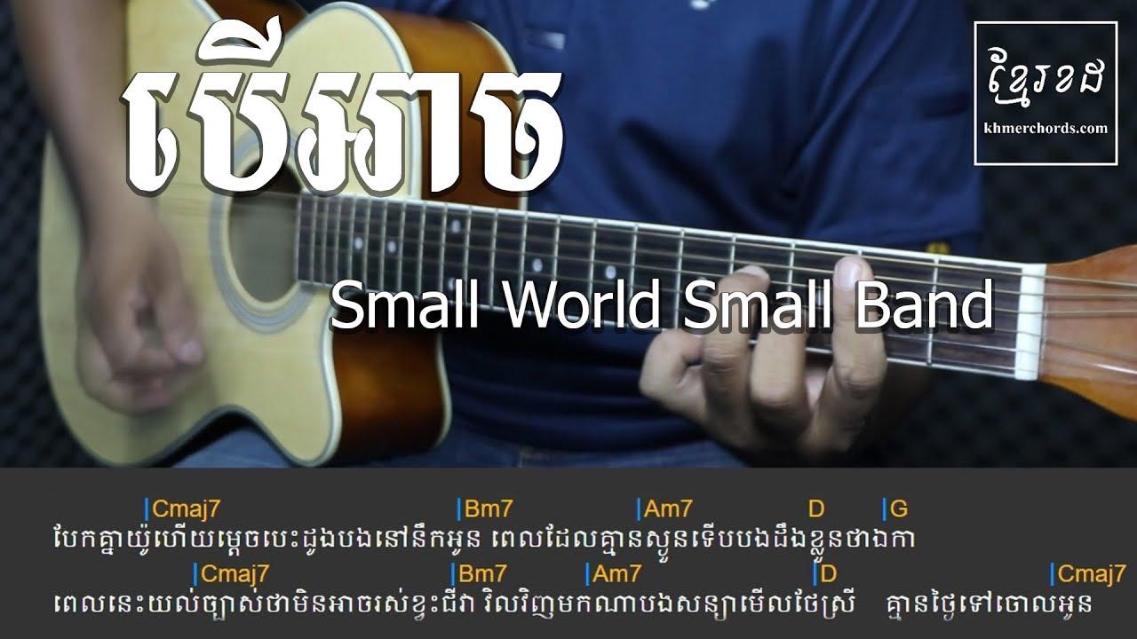 បើអាច Small World Small Band – Acoustic Guitar Tutorial – Khmer Chords
