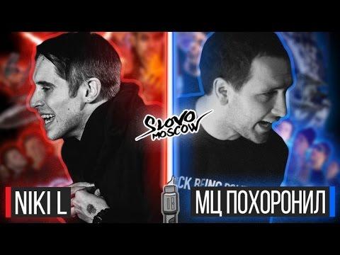 SLOVO MOSCOW - NIKI L vs МЦ ПОХОРОНИЛ (2016)