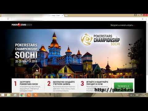 Покер старс играть онлайн на реальные деньги на русском языке