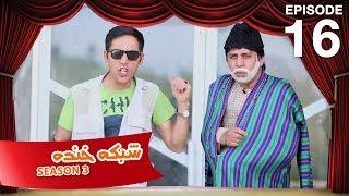 Shabake Khanda - S3 - Episode 16