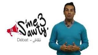 Doc Samad vous invite au débat Sme3 Sawty