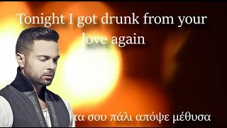 NEW GREEK LOVE SONG (I drink to your health) ENGLISH TRANS (Ηλίας Βρεττός – Πίνω στην υγειά σου)