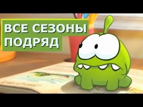 Ам Ням Все сезоны - Мультики для детей Ам Ням на русском все серии подряд (видео)