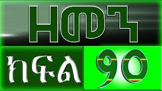 Download Lagu (ዘመን )ZEMEN Part 90 Mp3