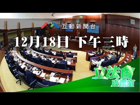 直播立法會全體會議20181218