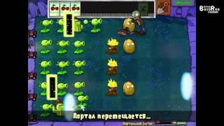 Plants VS Zombies #32 Растения Против Зомби