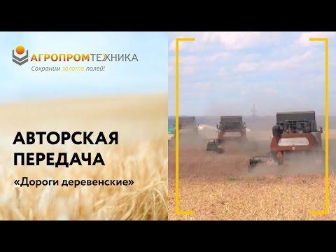 """АО """"Агропромтехника"""" в авторской передаче «Дороги деревенские»"""