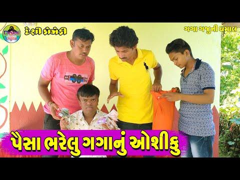 પૈસા ભરેલુ ગગાનું ઓશીકું    Paesa Bharelu Gaganu Oshiku    Gaga Gaju ni Dhamal    Deshi Comedy   