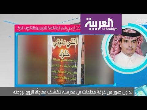 العرب اليوم - شاهد: محاولة رومانسية للصلح من سعودي لزوجته تنتهي بالتحقيق