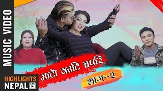 Mato Kati Chapari (Part 2) - Santosh BC & Sonu Singh