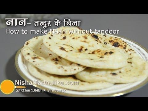 तंदूरी नान तवे पर बनायें |  Naan Recipe No Yeast, No Oven, No Tandoor  ।  How to make naan on Tawa ?
