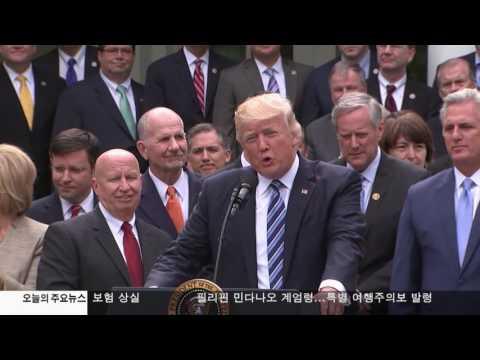 트럼프케어 10년간 2,300만 명 보험 상실 5.25.17 KBS America News