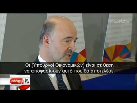 Π. Μοσκοβισί: Η Ελλάδα έχει σημειώσει «μεγάλη πρόοδο» | 05/04/19 | ΕΡΤ