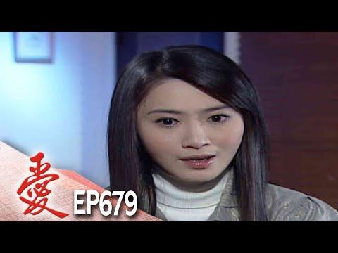愛 EP679