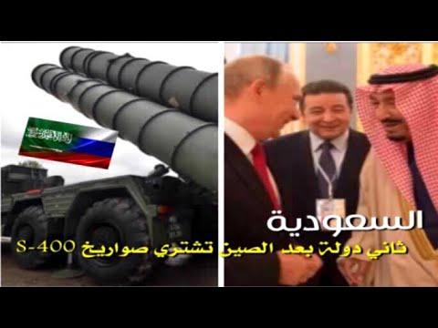 تعليق البنتاغون على شراء السعودية منظومة الدفاع S-400 الروسية