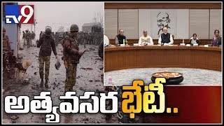PM Modi chairs crucial CSS meeting on Pulwama attack - TV9