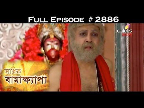 Sadhok-Bamakhyapa--13th-May-2016--সাধক-বামাখ্যাপা--Full-Episode