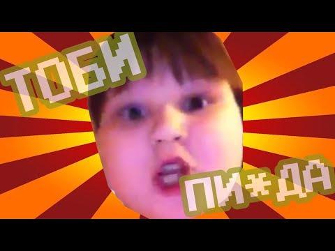 ТОБi Пi*ДА ! ТiКАЙ С ГХОРОДУ! (ШБэ 170)