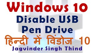 Windows 10 Group Policy in Hindi Shows How to Disable or Deny Access to USB Flash Drive / Pen Drive or External USB Drive / Device using Group Policy in Windows 10 in Hindi