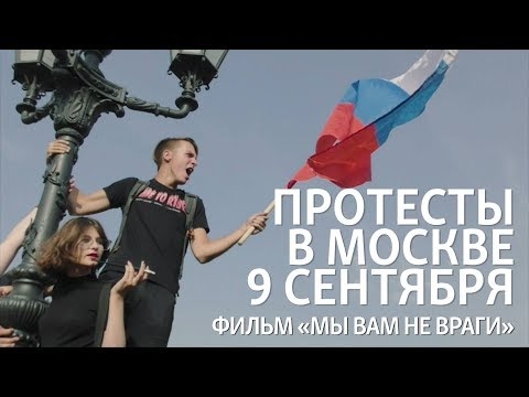"""Протесты в Москве 9 сентября. Фильм """"Мы вам не враги"""""""