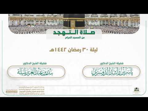 صلاة التهجد من المسجد الحرام | ليلة 30 رمضان 1442هـ