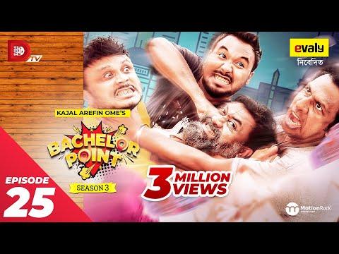 Bachelor Point | Season 3 | EPISODE- 25 | Kajal Arefin Ome | Dhruba Tv Drama Serial