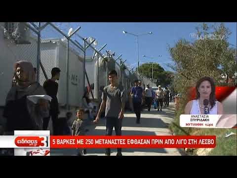 Πολιτική αντιπαράθεση για τα μέτρα της κυβέρνησης για το μεταναστευτικό | 01/10/2019 | ΕΡΤ