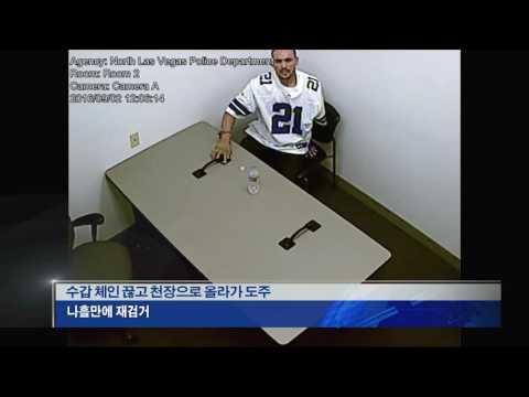 용의자 수갑 부수고 도주 9.8.16 KBS America News