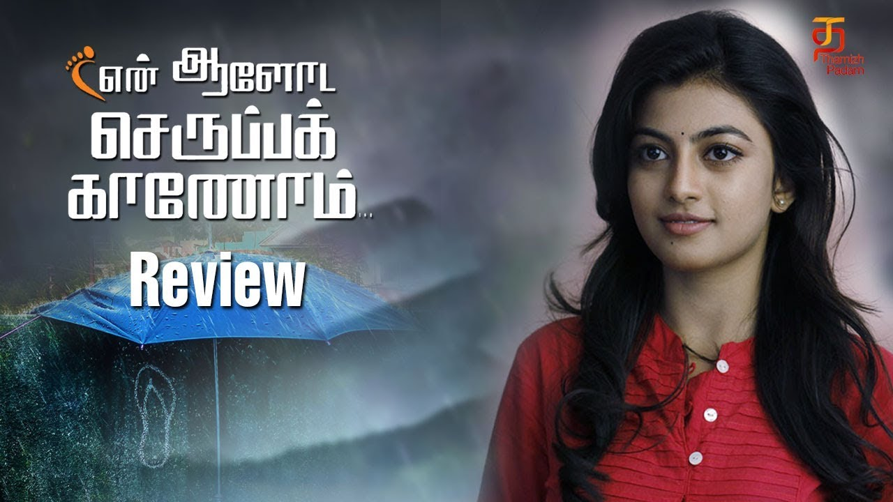 En Aaloda Seruppa Kaanom Movie Review   Anandhi   Thamizh   Yogi Babu   Thamizh Padam
