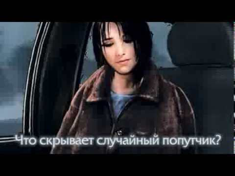 Video of Дрожь. Призрачный попутчик