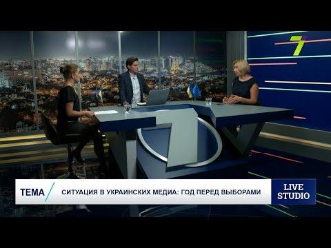 Ситуация в украинских медиа: год перед выборами - DomaVideo.Ru