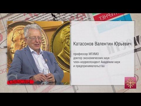 """Валентин Катасонов, видеоблог 2, ч. 1, """"Политические и духовные враги России"""""""