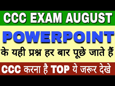Most Important Question For CCC Exam |CCC Exam Preparation |CCC Exam August  |PowerPoint Question