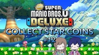 #12 スターコイン集めてエクストラステージ攻略! 伊織とあんの「New スーパーマリオブラザーズ U DX」Playing New Super Mario Bros. U DX with GF