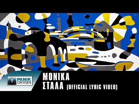 Μόνικα - Στάλα   Monika - Stala - Official Lyric Video