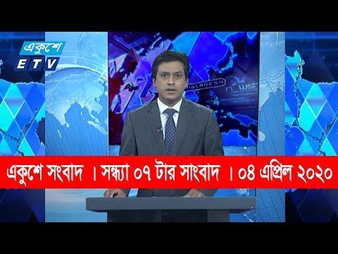 07 PM News || সন্ধ্যা ০৭ টার সংবাদ || 04 April 2020 || ETV News