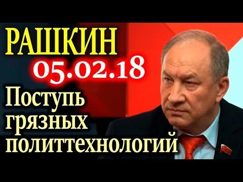 РАШКИН. Почему только к Грудинину есть вопросы 05.02.18 - DomaVideo.Ru