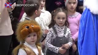 Дети Донбасса не остаются без подарков и веры в Деда Мороза