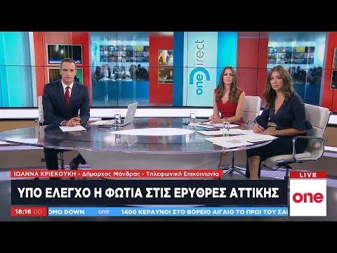 Video - Φωτιά στην Μάνδρα: Υπό μερικό έλεγχο η πυρκαγιά στον Κιθαιρώνα
