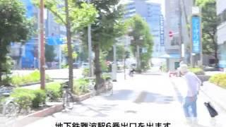 大奥 難波店の求人動画