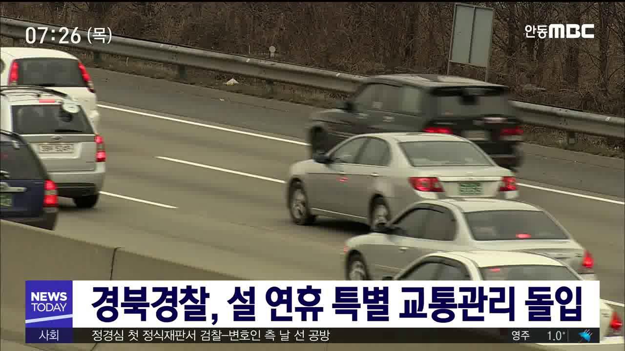 경북경찰, 설 연휴 특별 교통관리 돌입