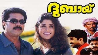 Dubai 2001: Full Length Malayalam Movie