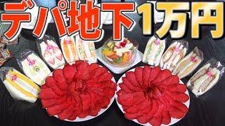 【大食い】デパ地下1万円食べきるまで帰れま10